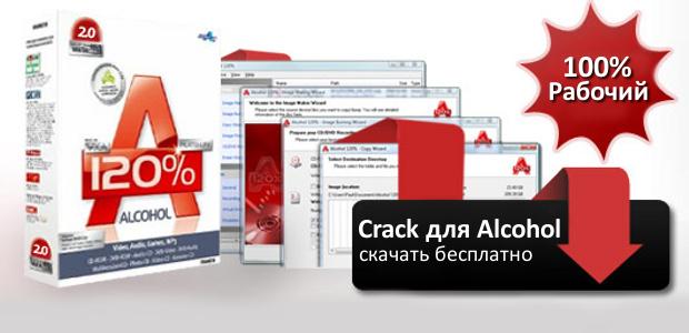 Download crack serial and keygen for keygen/keygen alcohol 120 at.