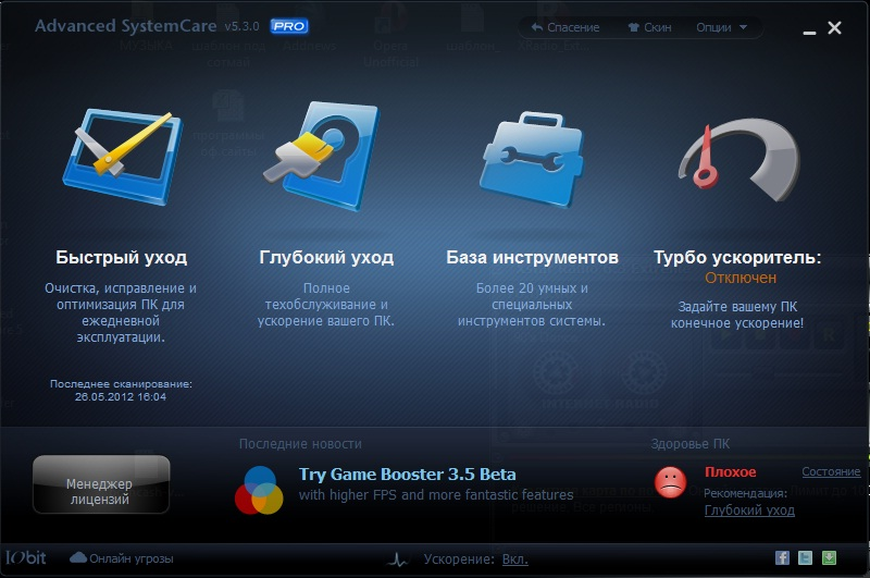 Advanced SystemCare Pro + Ключ