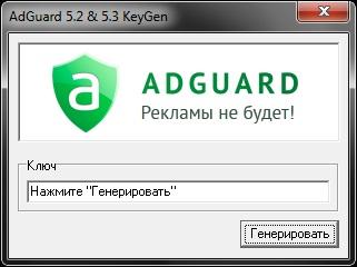 Adguard.Ru Бесплатно