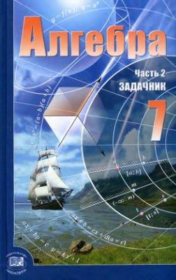 ГДЗ по алгебре 7 класс А.Г. Мордкович.