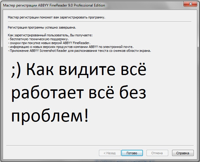 Код активации на ABBYY FineReader 8.0 Professional Edition.