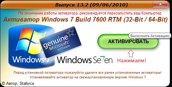 Активатор Windows 7 максимальная