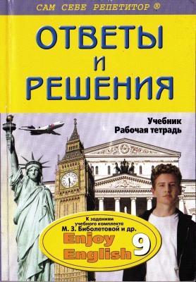 ГДЗ к учебнику М. З. Биболетовой: Enjoy English 9.