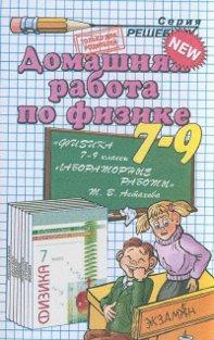 Астахова ГДЗ по Физике лабораторные работы, контрольные задания. 7 класс.