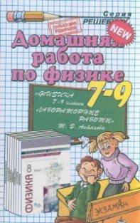 ГДЗ по Физике лабораторные работы, контрольные задания. Астахова. 8 класс.