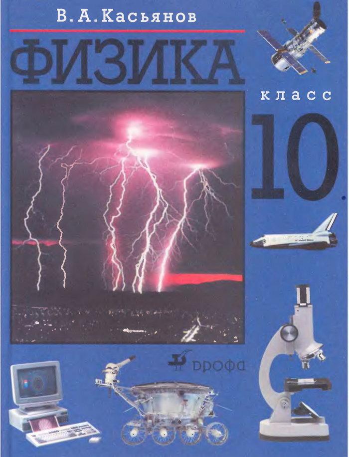 ГДЗ по физике Касьянов В.А. 10 класс.