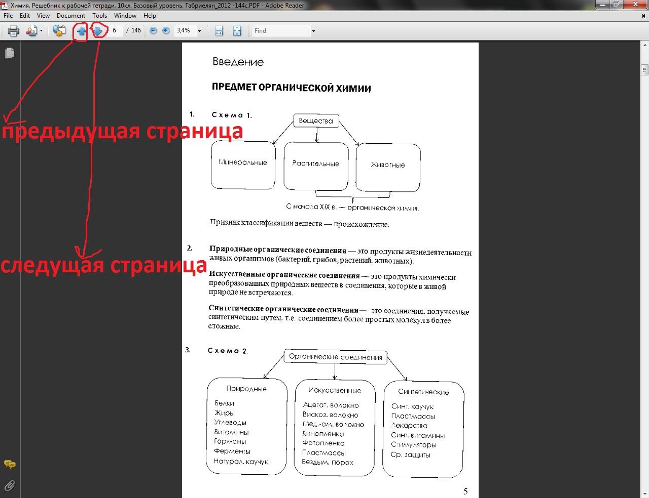ГДЗ Решебник Химия Рабочая