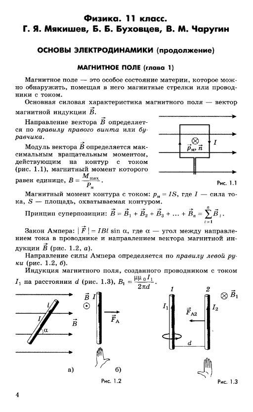 ГДЗ физика Мякишев 11