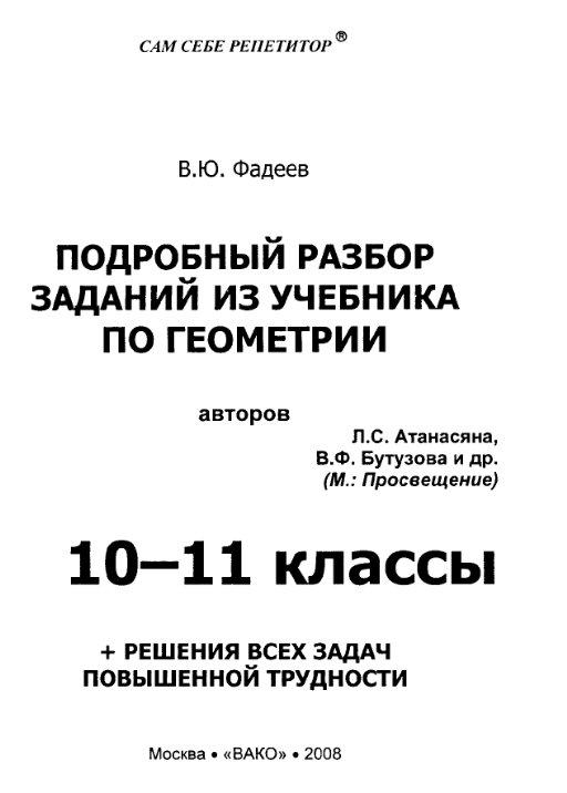 ГДЗ по геометрии 10-11 класс Л.С. Атанасян