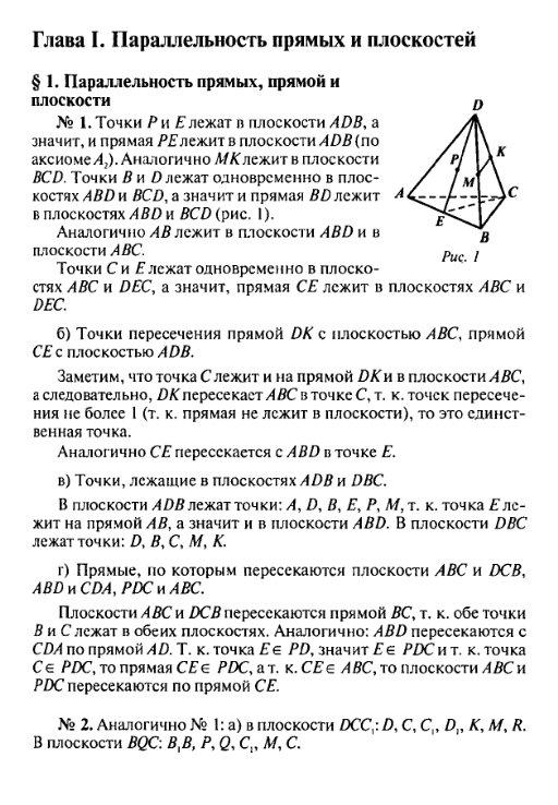 скачать решебник по геометрии 10 и 11 класс