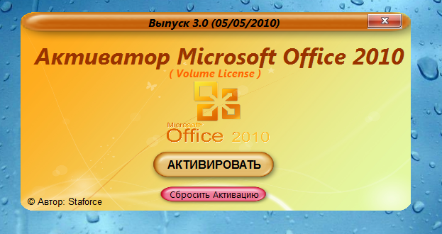 Microsoft Office 2010 And crack - картинка 3