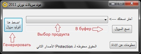 Генератор ключей для Norton + Crack