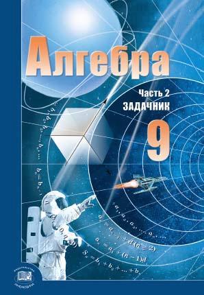 """ГДЗ к учебнику А.Г. Мордковича - """"Алгебра 9 класс""""."""