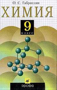 Решебник химия 9 класс Габриелян