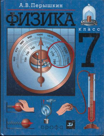 Физика 7 класс А.В. Перышкин ГДЗ.