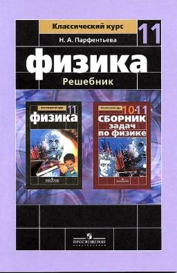 ГДЗ по физике Г.Я Мякишев 11 класс.