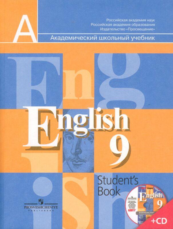ГДЗ по английскому языку 9 класс В.П. Кузовлев.